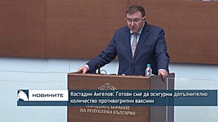 Костадин Ангелов: Готови сме да осигурим допълнително количество противогрипни ваксини
