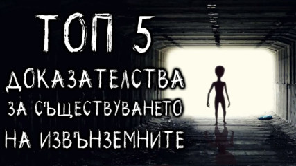 Топ 5 доказателства за съществуването на извънземните!