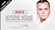 ~ Прекрасна Гръцка Балада 2012 ~*~ Лефтерис Делис - Нима.. ? H D (превод)