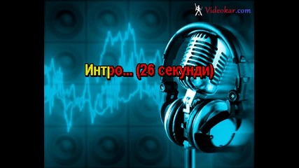 Назад назад, моме Калино (karaoke)