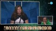 Номинациите на Джулиана Гани и Стоян Роянов - Big Brother: Most Wanted 2018