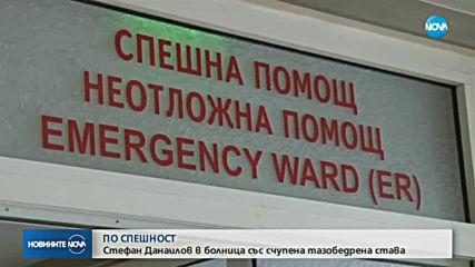 Стефан Данаилов е приет по спешност в бургаска болница