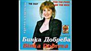 Бинка Добрева - За бедни и богати 1998г. Албум