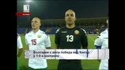 България с вяла победа над Кипър с 1:0 в контрола