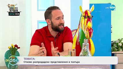 Албена Павлова: Отново разпродадени представления за театър - На кафе (24.02.2021)