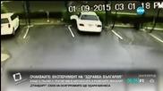 Шофьор предизвика хаос в американска автомивка