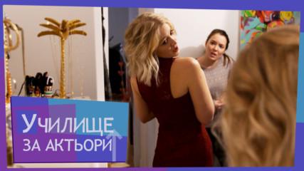 УЧИЛИЩЕ ЗА АКТЬОРИ - епизод 4