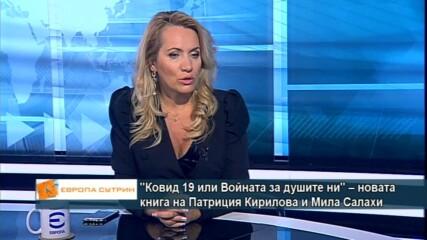 """""""Ковид 19 или Войната за душите ни"""" – новата книга на Патриция Кирилова и Мила Салахи"""