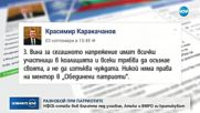 НФСБ остава в управляващата коалиция, но с условия