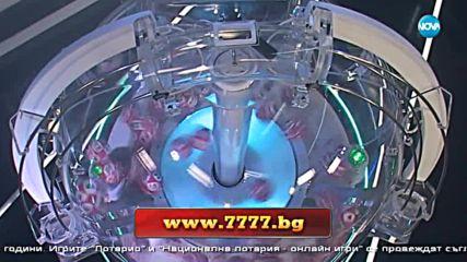 """Теглене на играта """"Лото 6 от 47"""" - 29.08.2018г."""