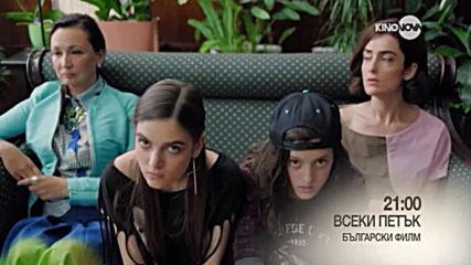 Български филми всеки петък през март по KINO NOVA