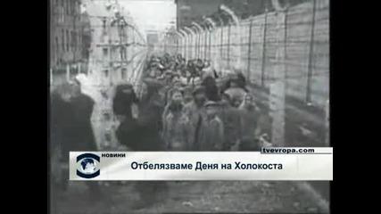 Отбелязваме Деня на Холокоста