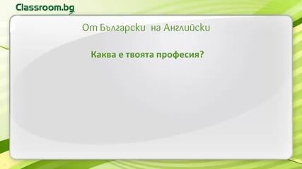Онлайн Курс А1.1, Урок 3, преговор на думи и фрази