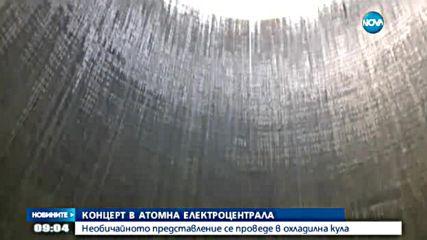 Необичаен концерт – в атомна централа