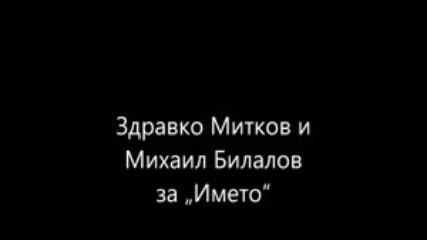 Здравко Митков и Михаил Билалов за Името