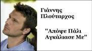Превод -2012- Apopse Pali Agkaliase Me ~ Giannis Ploutarxos [new Song 2012