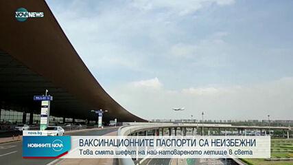 Шефът на летището в Дубай: Ваксинационните паспорти са неизбежни
