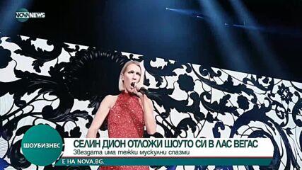 Селин Дион отложи шоуто си в Лас Вегас заради здравословни проблеми