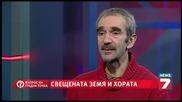 Юрий Ковачев - Свещената крава и храната на хората