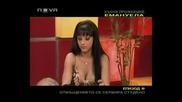 Горещо - Емануела ( Нецензурирана Версия ) (3)