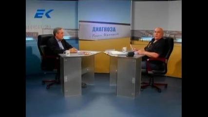 Диагноза и Георги Ифандиев 4.7.2011г. част-1