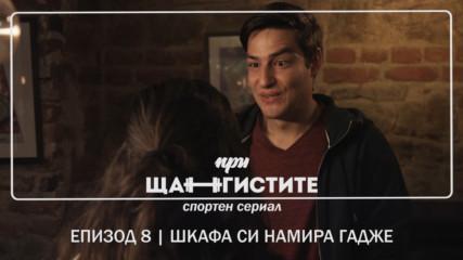 При Щангистите | Епизод 8 | ШКАФА СИ НАМИРА ГАДЖЕ