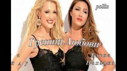 Ексклузивна Премиера 2012 * Грешни Любови * // Lathos Agapes ~ Theodoridou ft. Paparizou