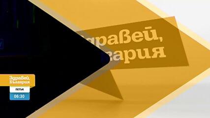 """В """"Здравей, България"""" на 23 октомври очаквайте"""