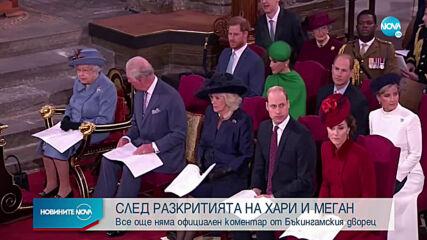 СЛЕД ИНТЕРВЮТО: Все още няма официален коментар от Бъкингамския дворец