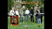 Капаро без мебели 3 Репортажи Господари на ефира