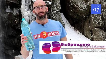 Бъбреците нямат ваканция - подкрепя Мартин Гергов