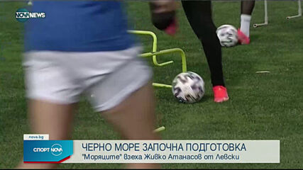 Спортни новини на NOVA NEWS (16.06.2021 - 20:00)