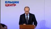 Russia: Putin leads opening ceremony of Boris Yeltsin Presidential Centre