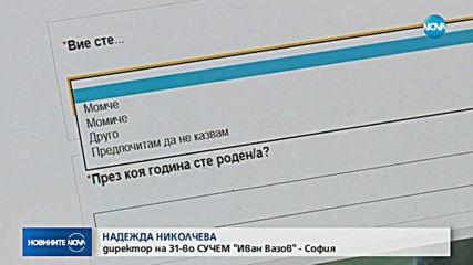 ТОЙ, ТЯ И... ДРУГО: Европа пита българските ученици как се определят полово
