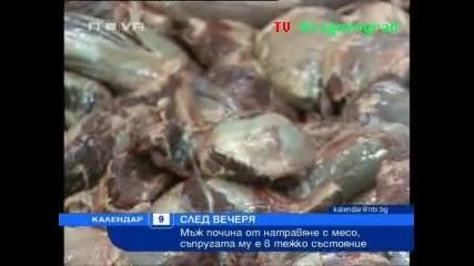 Мъж почина от натравяне с месо