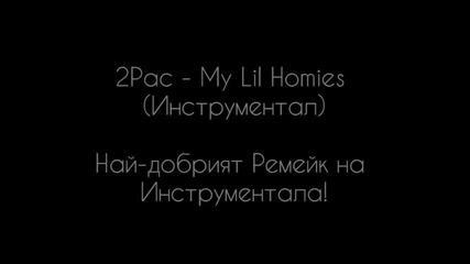 My Lil Homies « Инструментал »