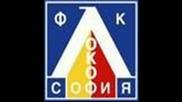 Само Локомотив София