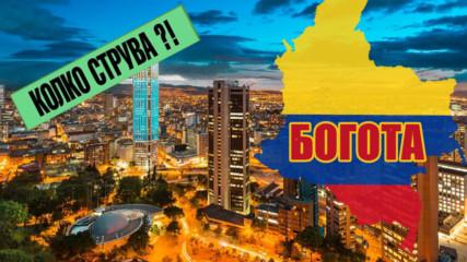 Богота – жестока престъпност и красива природа