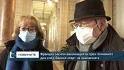 Франция засили ваксинациите през почивните дни след бавния старт на кампанията