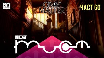 NEXTTV 027: Gray Matter (Част 60) Симеон от София