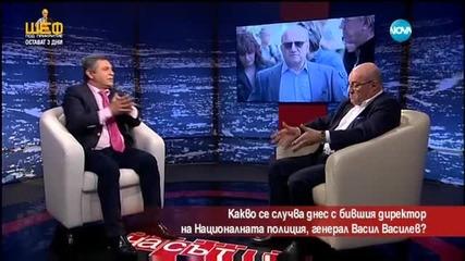 Какво се случва днес с бившия директор на Националната полиция генерал Васил Василев