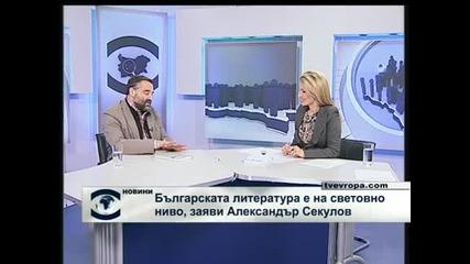 Александър Секулов: Българската литератера е на световно ниво