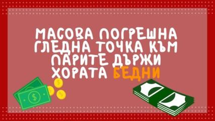Масова погрешна гледна точка към парите държи хората бедни