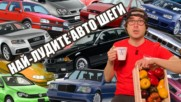 Top 10 вицове за най-караните коли в България
