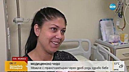 Само по NOVA: Историята на Василка, родила след чернодробна трансплантация