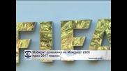 Избират домакин на Мондиал 2026 през 2017 година