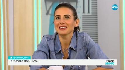 Плюс-Минус: Илиана Лазарова за ролята си на Стела в ''Пътят на честта''
