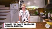 Сашка Васева - Дупнишката Мадона