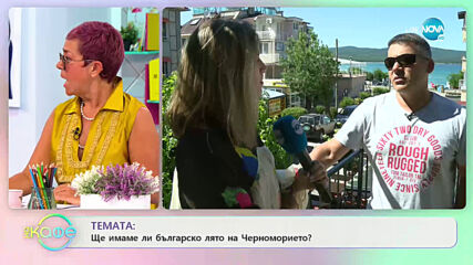"""Здравко Василев: Ще имаме ли българско лято на Черноморието? - """"На кафе"""" (09.07.2020)"""