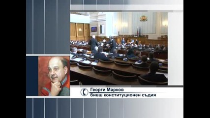 Бившият конституционен съдия Георги Марков  процедурните игри в Народното събрание